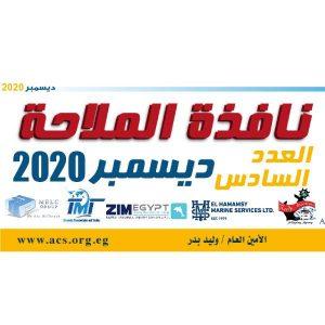 December 2020